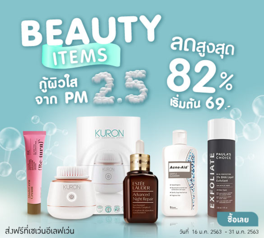 Beauty Item กู้ผิวใสสู้ PM2.5 ในshopat24 ลดสูงสุดถึง 82% ราคาเริ่มต้นเพียง 69 บาท