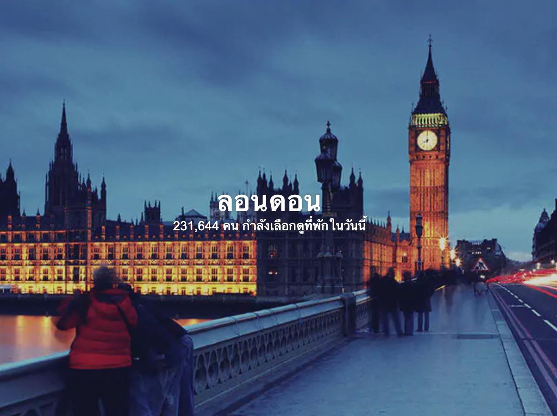 หาที่พักในจุดหมายปลายทางยอดฮิตอย่างลอนดอน พร้อมส่วนลดกว่า 40%