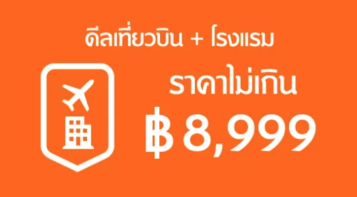 Expedia ดีลเที่ยวบิน + โรงแรม จัดส่วนลดพิเศษ ราคาไม่เกิน 8,999 บาท!!