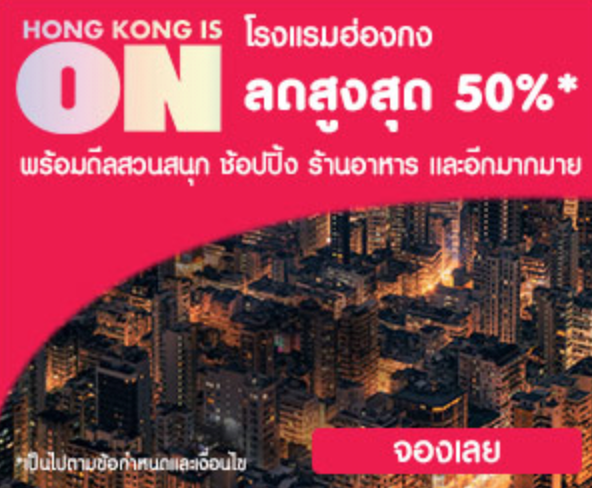Expedia แจกส่วนลดจัดเต็ม โรงแรมในฮ่องกงลดแรง! สูงสุด 50%