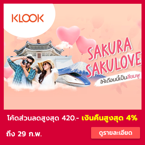 จอง Klook รับส่วนลด 420 บาท เมื่อจองขั้นต่ำ 3,500 บาท + เงินคืนสูงสุด 4% เมื่อจองกับ ShopBack