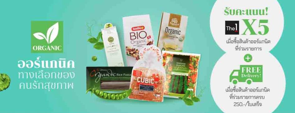 โปรโมชั่นท็อปส์ สำหรับสินค้า Organic ทางเลือกของคนรักสุขภาพ