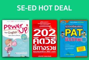โปรโมชั่น ซีเอ็ดบุ๊ค: รวม Hot Deals หนังสือจาก ซีเอ็ด ลดราคา สูงสุด 80%!