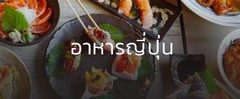 ดีล Eatigo อาหารญี่ปุ่น