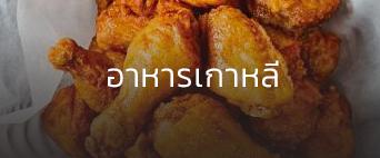 ดีล Eatigo อาหารเกาหลี
