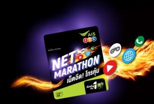 ซิม เน็ต มาราธอน (Sim Net Marathon) เน็ตอึดโทรคุ้ม บน AIS Online Store เริ่มต้นเพียง 600 บาท