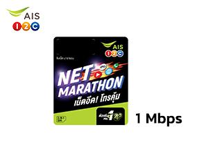ซิม เน็ตไม่อั้นเร็ว 1 Mbps นาน 6 เดือน