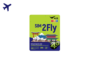 SIM2Fly 399 บาท