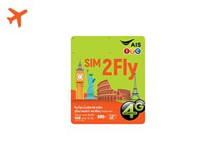SIM2Fly 899 บาท