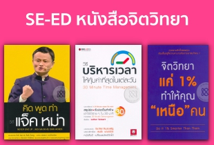 โปรโมชั่น ซีเอ็ดบุ๊ค: รวมหนังสือพัฒนาตนเอง หนังสือจิตวิทยา ที่อ่านแล้วชีวิตดี๊ดี