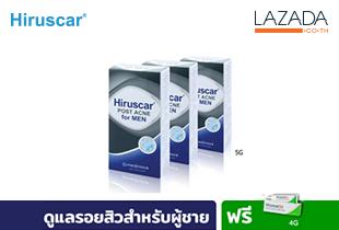 (Set) Hiruscar Post Acne for Men x3