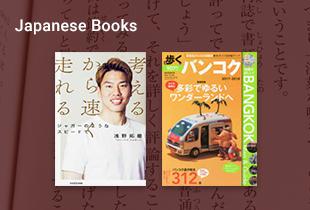 ซื้อหนังสือออนไลน์ หนังสือภาษาญี่ปุ่น (Japanese Books) ในราคาโปรโมชั่น จากร้าน Kinokuniya
