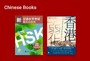 สั่งหนังสือออนไลน์ หนังสือภาษาจีน (Chinese Books) ในราคาโปรโมชั่น จากร้าน Kinokuniya