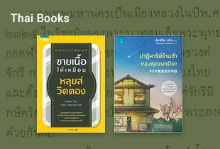 สั่งหนังสือออนไลน์ หนังสือภาษาไทย (Thai Books) ในราคาโปรโมชั่น จากร้าน Kinokuniya