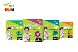 โปรโมชั่น AIS Online Store | ซิมเบอร์เสริมดวง 12 ราศี โดย อ. คฑา ราคา 99 บาท