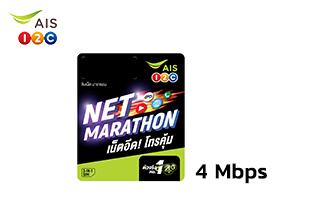 ดีล ais online store รวมซิมเน็ตเร็วแรง ซิม NET MARATHON เริ่มต้นเพียง 600 บาท