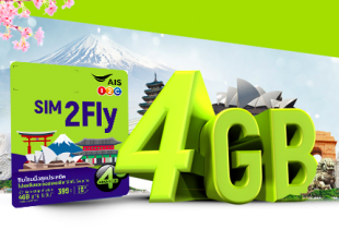 โปรโมชั่นพิเศษ ais online store ซิมสำหรับใช้งานต่างประเทศ SIM2FLY เริ่มต้นเพียง 399 บาท