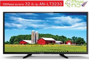 โปรโมชั่น Shopee 11.11 Aconatic แอลอีดี  ดิจิตอลทีวี 32 นิ้ว รุ่น AN-LT3233 ลดราคา 35%