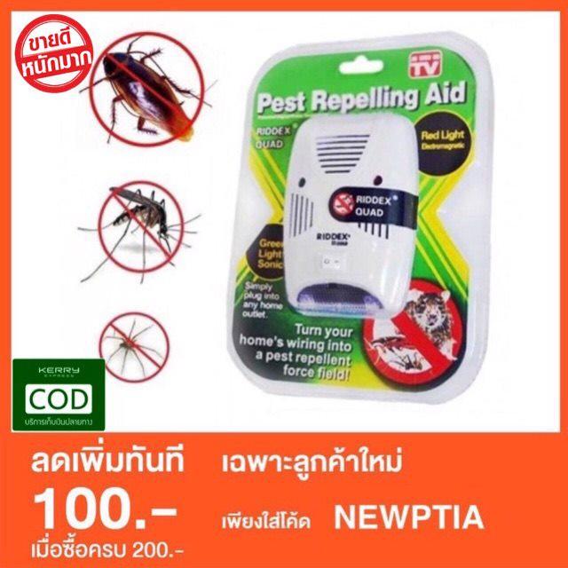 โปรโมชั่น Shopee 11.11 Pest Repelling Aid เครื่องไล่หนู  มด แมลง แมงมุม มีไฟส่องสว่างทางเดิน ลด 50% เหลือเพียง 99 บาท เท่านั้น รับส่วนลดเพิ่มอีก 100 บาท เมื่อใส่โค้ด NEWPTIA