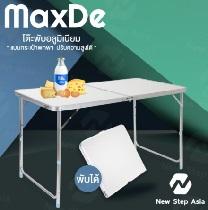 โปรโมชั่น Shopee 11.11 MaxDe โต๊ะพับอลูมิเนียมแบบกระเป๋าพกพา  ปรับความสูงได้ 3 ระดับ รุ่น Folding Table ลด 58% เหลือเพียง 629 บาท จากปกติ 1,500 บาท