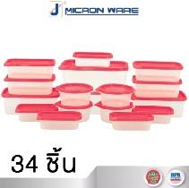 โปรโมชั่น Shopee 11.11  Micronware กล่องถนอมอาหาร 34 ชิ้น ลด 46% เหลือเพียง199 บาท เท่านั้น