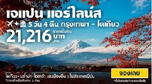 โปรโมชั่น Expedia Japan Airlines เที่ยวบิน + โรงแรม  5 วัน 4 คืน กรุงเทพฯ - โตเกียว เริ่มต้น 21,216 บาท