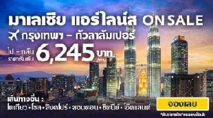 โปรโมชั่น Expedia Malaysia Airlines On Sale เที่ยวบิน  กรุงเทพฯ - กัวลาลัมเปอร์ ไป-กลับ เริ่มต้น 6,245 บาท