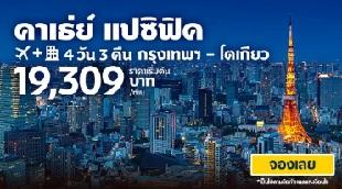 โปรโมชั่น Expedia คาเธ่ย์ แปซิฟิค เที่ยวบิน + โรงแรม  4 วัน 3 คืน กรุงเทพฯ - โตเกียว เริ่มต้น 19,309 บาท/ท่าน