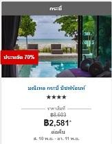 โปรโมชั่น Expedia จองโรงแรมกระบี่ในราคาพิเศษ ลดสูงสุดถึง 70%