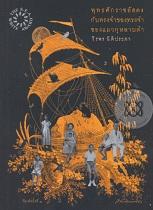 Deal Se-ed Ebook พุทธศักราชอัสดงกับทรงจำของทรงจำของแมวกุหลาบดำ ลดราคาเหลือเพียง 239 บาท เท่านั้น