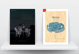 คูปองส่วนลด Naiin Ebook ชุด ฉลองดับเบิ้ลซีไรต์กับนักเขียนหญิงคนแรกของไทย ลดราคาจาก 520 เหลือเพียง 319 บาท