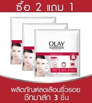 Promotion Shopee 11.11 2018 Olay ลดสูงสุด 62% + ส่วนลดเพิ่มอีก 500 บาท เมื่อใช้โค้ด HBBS500