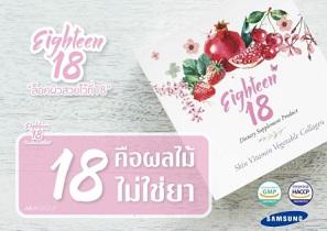 Promotion Shopee 11.11 อาหารเสริม Eighteen 18 เอธทีน SOD เข้มข้น  ลด 80% พร้อมรับส่วนลดอีก 100 บาท เมื่อใช้โค้ด NEWMEME