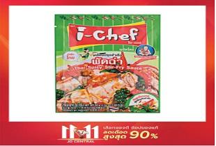 คูปองส่วนลด JD Central 11.11 ซื้อ i-Chef เครื่องปรุงสำเร็จ ผัดฉ่า 50 กรัม ในราคา 11 บาท เท่านั้น พร้อมรับส่วนลดเพิ่ม 15% วันนี้ - 14 พ.ย. นี้