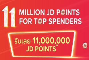 Promotion JD Central 11.11 Super Hot Deal Top Spender รับเลย 11,000,000 JD Points วันนี้ - 14 พ.ย. นี้ เท่านั้น