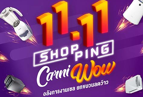 11.11 Shopping CarniWow รับส่วนลด 20%
