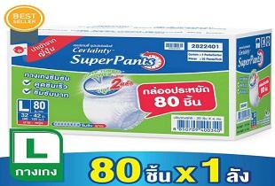 ดีลสุดคุ้ม Shopat24 ผ้าอ้อมผู้ใหญ่ Certainty Maxi Pants ยกลังเพียง 1,365 บาท จากปกติ 2,100 บาท