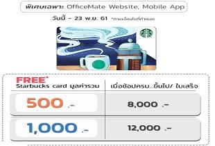 โปรโมชั่น Officemate เติมชีวิตชาวออฟฟิศให้มีชีวาด้วยการช้อป แถมฟรี Starbuck Card มูลค่าสูงสุด 1,000 บาท
