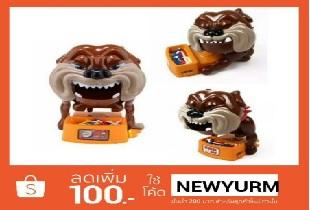 ช้อปปี้แจกส่วนลด ร้าน alice.childrenshop ของเล่น เกมส์หมาหวงกระดูก ลดราคา 61% ลดเพิ่มอีก 100 บาท เพียงกรอกโค้ด NEWYURM
