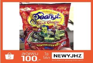 Shopee SALE ลูกอมถั่วตุ๊บตั๊บพม่า ร้าน bongbua.yh ลดราคาเหลือเพียง 26 บาท ลดเพิ่มอีก 100 บาท เพียงกรอกโค้ด NEWYJHZ