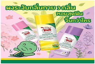ส่วนลด Shopee แป้งเต่าเหยียบโลก ร้าน bestmartth_fbs ระงับกลิ่นกาย กลิ่นเท้า แก้รักแร้ดำ ลดกลิ่นเหงื่อ ลดราคา 52% เหลือเพียง 24 บาท
