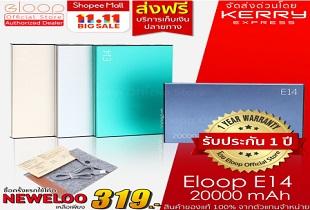 Shopee Sale!! ซื้อ Powerbank Eloop ถูกที่สุดในประเทศ + รับประกัน 1 ปี ลดสูงสุด 80%