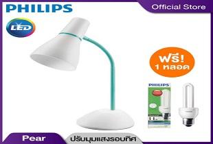 Deal Shopee โคมไฟอ่านหนังสือ Philips ขั้ว E27 รุ่น PEAR 71567 ลดราคา 33% ฟรีหลอดไฟ 1 หลอด