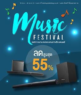 PowerBuy มอบส่วนลด เทศกาลงานเซลของคนรักเสียงดนตรี ลดสูงสุดถึง 55%