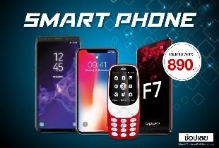 โปรโมชั่น Big C ซื้อ Smart Phone ราคาเริ่มต้นเพียง 890 บาท