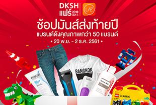 DKSH Fair ช้อปมันส์ส่งท้ายปี กว่า 50 แบรนด์คุณภาพ พร้อมรับเงินคืนสูงสุด 8% | ถึง 2 ธันวาคมนี้เท่านั้น
