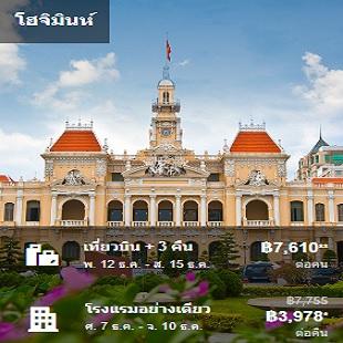 Deal Expedia  จองที่พักในโฮจิมินห์ มีที่พักให้เลือกกว่า 1,385 แห่ง เริ่มต้นเพียง 98 บาท เท่านั้น