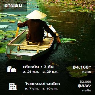 Promotion Expedia  จองที่พักในฮานอย มีที่พักให้เลือกกว่า 1,040 แห่ง เริ่มต้นเพียง 88 บาท เท่านั้น