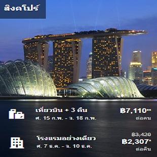 ดีล Expedia  จองที่พักในสิงคโปร์ มีที่พักให้เลือกกว่า 542 แห่ง เริ่มต้นเพียง 382 บาท เท่านั้น