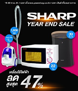 โปรโมชั่น PowerBuy Sharp Year Sale เครื่องใช้ไฟฟ้าลดสูงสุด 47%
